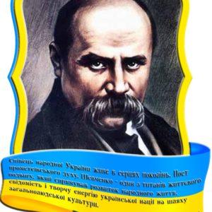 Стенди Тарас Григорович Шевченко