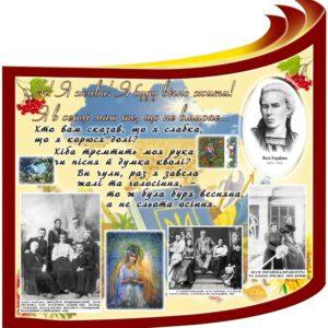 Стенди у кабінет української мови та літератури. Леся Українка