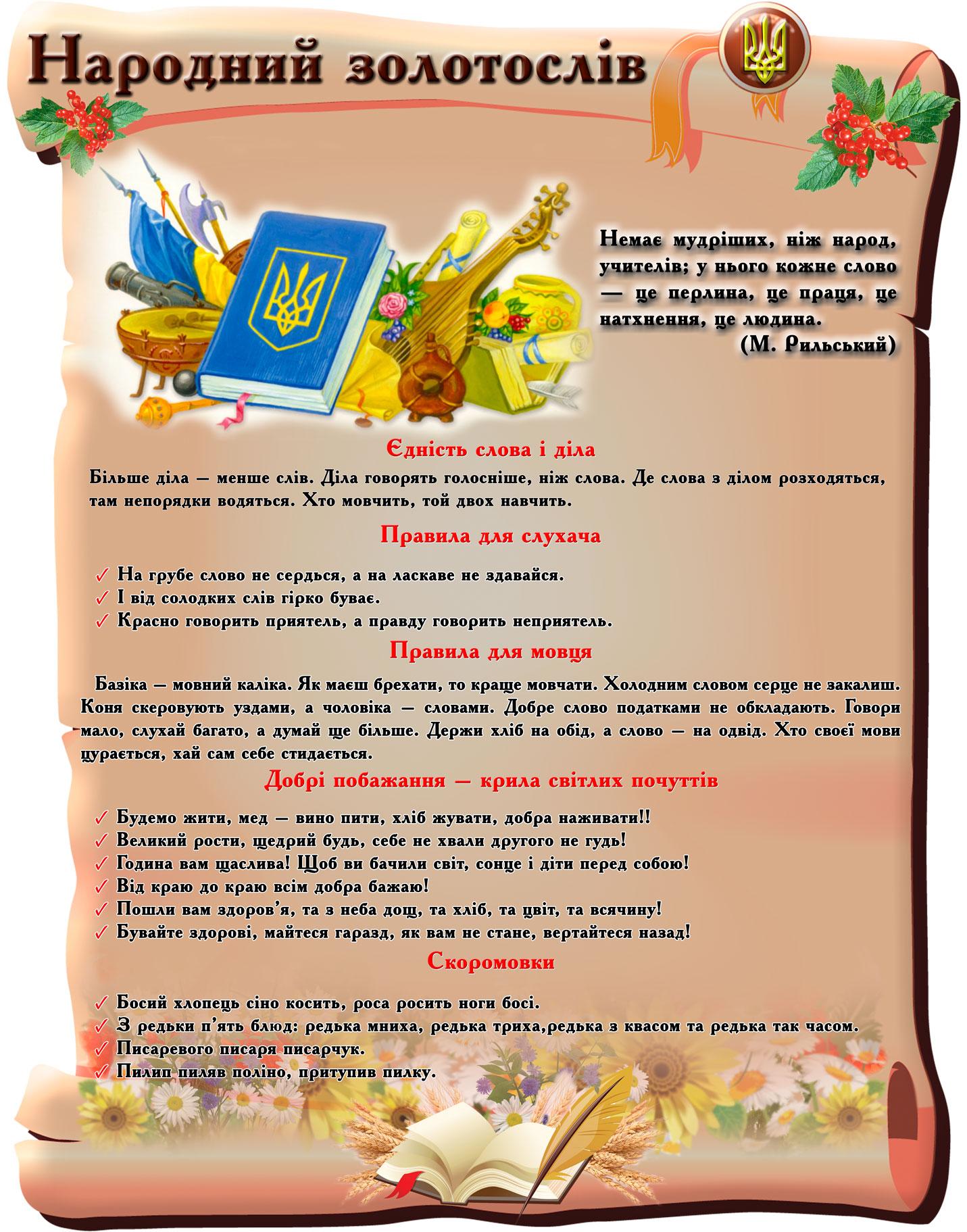 Стенди у кабінет української мови та літератури