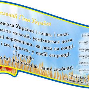 Стенди. Державні символи України