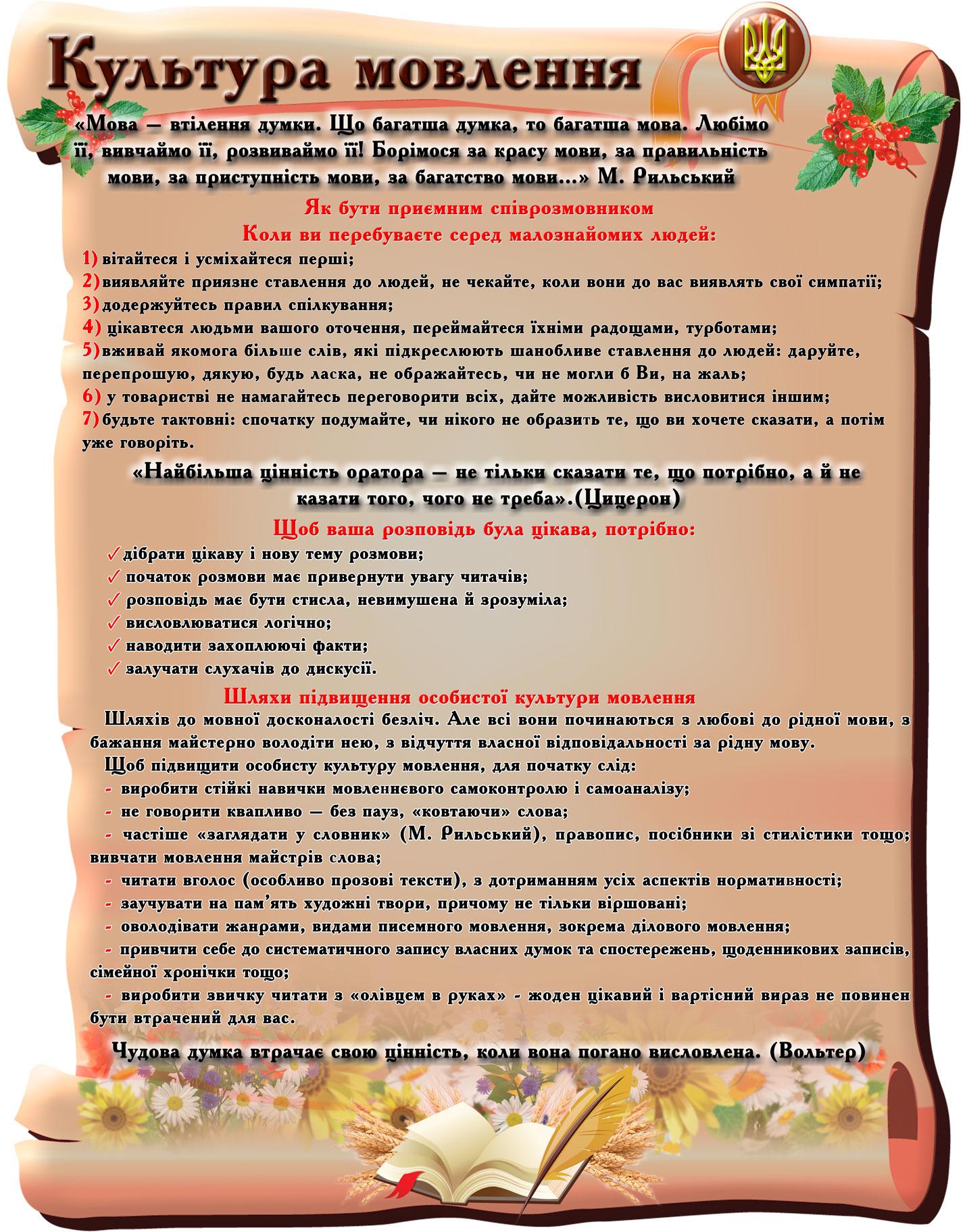 Стенди з української мови та літератури.