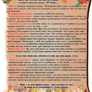 Стенди у кабінет української мови та літератури. Мовні обов'язки.