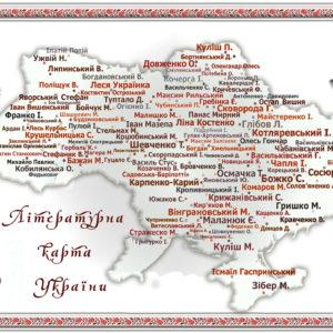 Стенди. Літературна карта України