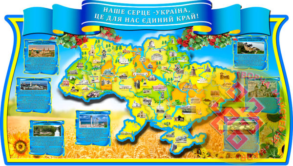stend-u-kabinet-istorii-nahe-serce-ukraine-1450×820