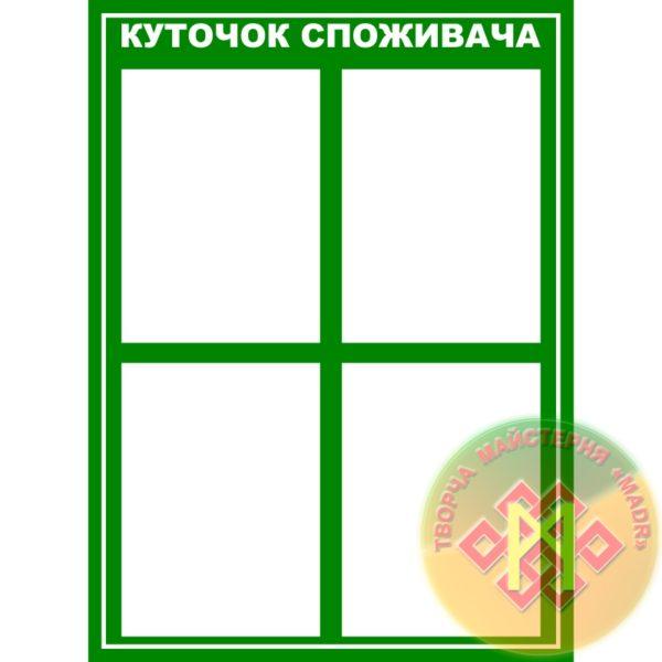 kytochok-spoguvacha-750×750-gren